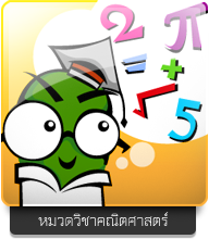 สนุกกับคณิตศาสตร์
